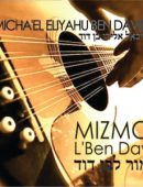 Micha'el Eliyahu Ben David - Mizmor (CD)